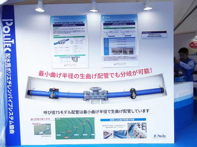 写真3:生曲げ配管における分岐